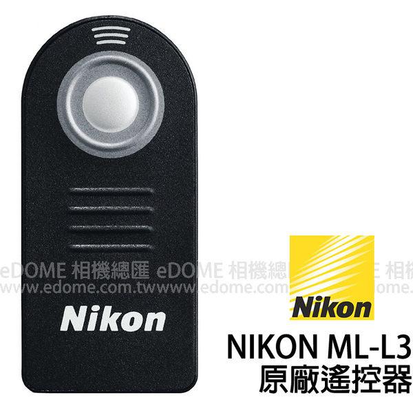 NIKON ML-L3 原廠遙控器 (免運 國祥公司貨) 適用D90 D80 D70S D70 D60 D50 D40 D5000