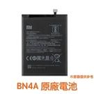 含稅附發票【送4大好禮】小米 BN4A 紅米 Note 7 Note7 Pro 原廠電池【送防水膠+工具】