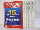 【書寶二手書T9/雜誌期刊_JDX】牛頓_180~189期間_共9本合售_地球創生的150億年