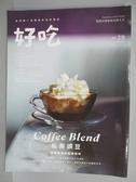 【書寶二手書T1/雜誌期刊_PCB】好吃_29期_私房調豆
