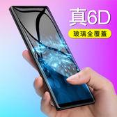 USAMS 真6D 三星Galaxy Note9 滿版 鋼化膜 9H硬度 防指紋 防刮 曲面 高清 透明 手機膜 保護貼