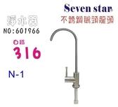 316白鐵鵝頸龍頭附送2轉3快速接頭淨水器.魚缸濾水.電解水機.飲水機.貨號:B1966【七星淨水】