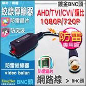 監視器 絞線傳輸器【防雷款】鍍金 高清傳導 1080P 720P 相容 AHD TVI CVI 類比 按壓式 台灣安防