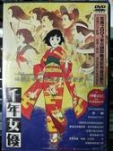 挖寶二手片-B54-正版DVD-動畫【千年女優】-日語發音(直購價)