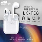 LK-TE8 觸控式磁吸藍芽5.0分離式藍芽耳機 QI無線充電 充電艙 IPX6防水 雙耳通話 tws iPhone XS/7/8 [ WiNi ]
