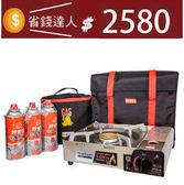 【省錢達人】HouseKeeper 頂級防風瓦斯爐 HK-42H + 瓦斯爐收納袋 + 卡式瓦斯罐 三入 + 瓦斯收納袋