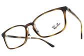 RayBan 光學眼鏡 RB7149D 2012 (琥珀棕) 百搭方框款 眼鏡框 # 金橘眼鏡