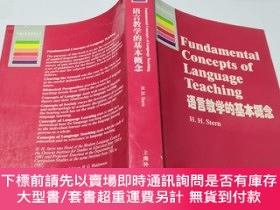 二手書博民逛書店罕見語言教學的基本概念Y167187 H.H.Stern 上海外語教育出版社 出版1999