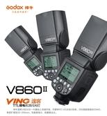 Godox V860II Kit 神牛 鋰電池 閃光燈 E-TTL 開年公司貨 FOR SONY 贈柔光罩