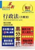 行政法(含概要)