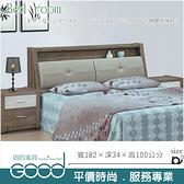 《固的家具GOOD》431-3-AT 米格灰橡6尺床頭箱【雙北市含搬運組裝】