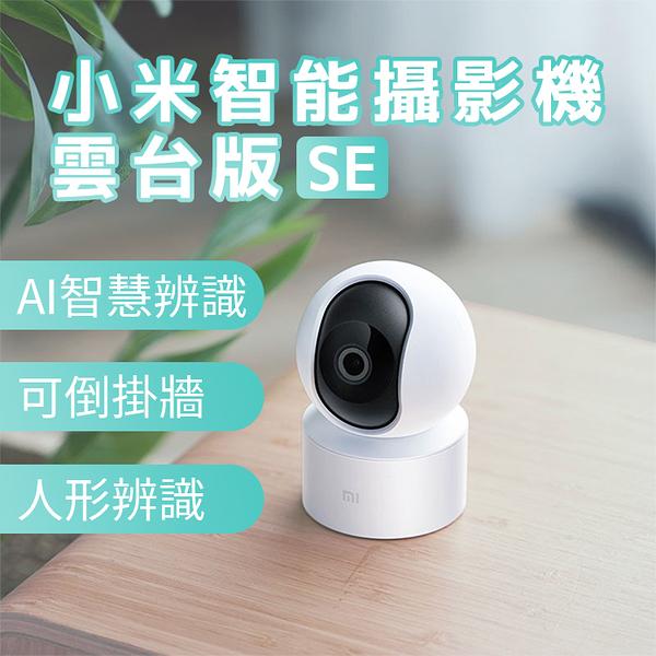 《現貨》小米智慧攝影機雲台版SE 1080P高清攝影機 雙向通話 AI人形偵測 監控錄影 居家安全