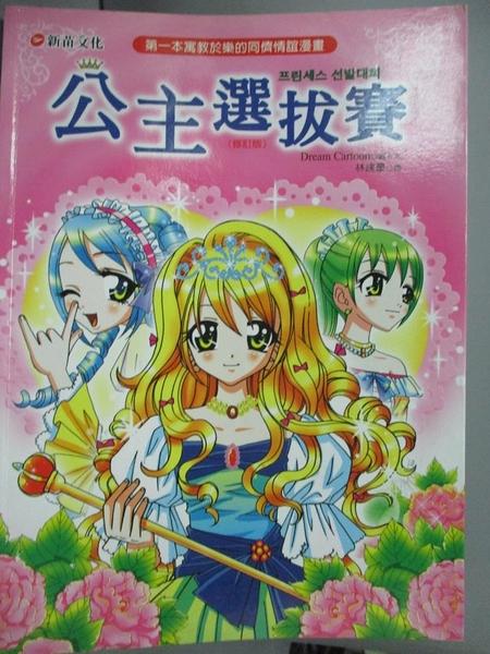 【書寶二手書T9/漫畫書_XEU】公主選拔賽_Dream Cartoon