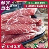 勝崎生鮮 美國藍帶雪花牛火鍋肉片4盒 (200公克±10%/1盒)【免運直出】