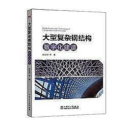 簡體書-十日到貨 R3Y【大型複雜鋼結構數位化建造】 9787519807214 中國電力出版社 作者:陳曉