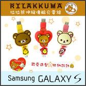 ☆正版授權 拉拉熊 USB伸縮傳輸線/充電線/SAMSUNG GALAXY S5 I9600/S6 G9208/S6 Edge G9250/S6 Edge+/S7+/PLUS/mini