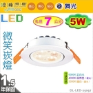 【舞光LED】LED-5W / 7cm。...