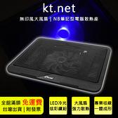 【Kt.net】無印風大風扇 筆記型電腦 散熱座 NS609(特勤黑) 筆電散熱 一體成型 14公分風扇 帶線式
