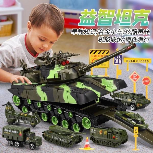 超大號坦克玩具車故事音樂耐摔慣性車軍事3模型5歲男孩 【全館免運】