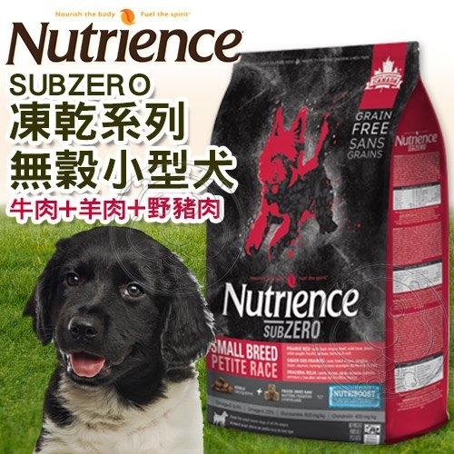 【培菓幸福寵物專營店】Nutrience紐崔斯》SUBZERO頂級無穀小型犬+凍乾-牛肉+羊肉+野豬肉-5kg