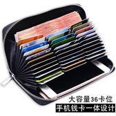 風琴卡包男多卡位真皮大容量手拿錢包女長款卡片包一體多功能超大 皮夾