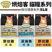 【免運】Oven Baked烘焙客 成貓/高齡+減重貓糧系列5LB 野放雞 深海魚配方 貓糧*KING*