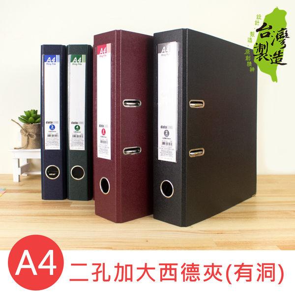 珠友 DL-06212H A4/13K 二孔加大西德夾/空夾/文件收納/加高檔案資料夾(有洞)