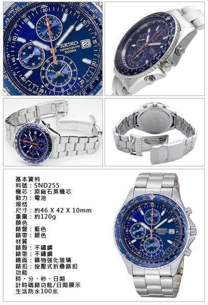 SEIKO精工 三眼計時賽車風格腕錶 SND255