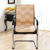 夏季涼席坐墊涼墊座椅墊電腦椅座墊辦公室靠背靠墊一體凳子椅子墊·享家生活館 IGO