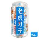 老虎牙子 Light 自然有氧飲料 ( 320mlx24罐 / 箱 ) 免運費