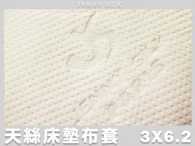 【Jenny Silk名床】JS 100%天絲緹花.乳膠/記憶/杜邦床墊專用布套.標準單人.全程臺灣製造