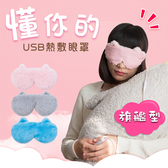 USB眼罩 市面上最好的USB熱敷眼罩 4段調溫3段定時 調溫定時 蒸氣眼罩※USB 眼罩 母親節禮物
