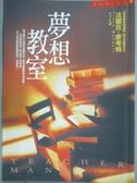 【書寶二手書T7/兒童文學_OCF】夢想教室_法蘭克.麥考特
