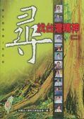 (二手書)尋找台灣精神(2)