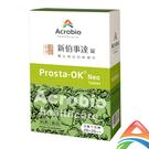 【昇橋】新伯事達錠 Prosta-OK Neo 30包裝 漢方精華+茄紅素+南瓜籽 | 滋補強身