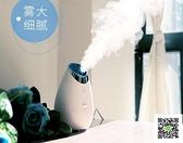 噴霧儀 美熱噴蒸臉器噴霧補水儀家用面膜蒸臉儀蒸汽噴霧器臉部加濕器 交換禮物