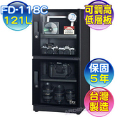 防潮家 121L 電子防潮箱 FD-118C