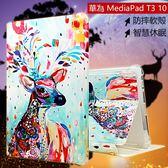 心悅系列 華為 MediaPad T3 10 平板皮套 磁釦 9.6吋 AGS-W09/L09 智能休眠 氣墊 彩繪皮套 平板保護套