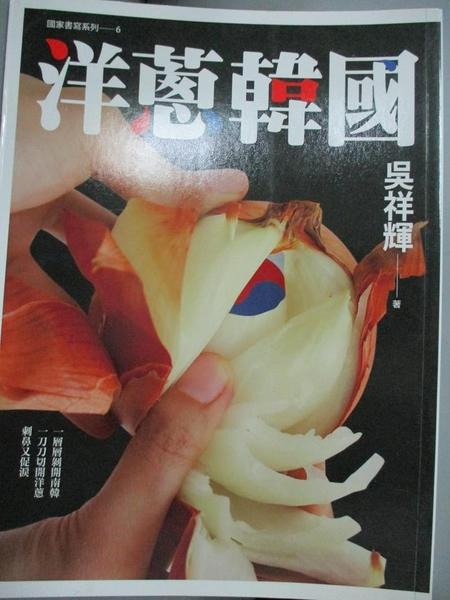 【書寶二手書T1/地理_ZIR】洋蔥韓國_吳祥輝