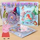 兒童卡通指甲貼片 冰雪奇緣 蘇菲亞 公主 凱蒂貓 芭比 佩佩豬 迪士尼 彩虹小馬 朵拉 生日 禮物