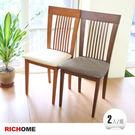 【RICHOME】1020款簡約實木餐椅...
