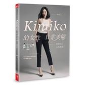 Kimiko的女性日常美態(內附動作示範影片QR Code)