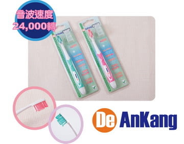 ◎順芳家電◎德安康 DAK-1102 音波牙刷 - 粉紅色