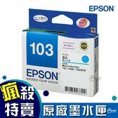 EPSON 103 高容量XL 藍色墨水匣 C13T103250 藍色 原廠墨水匣 原裝墨水匣 墨水匣 印表機墨水匣