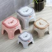 2只裝塑料小凳子板凳家用兒童凳加厚防滑膠凳腳踏寶寶洗澡矮凳 茱莉亞