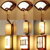 仿古中式實木壁燈客廳燈led扇形壁燈中國風過道走廊燈臥室床頭燈 喜迎中秋 優惠兩天