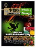 (二手書)關於生物學的100個故事