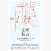 法國製造:法國文化關鍵詞100