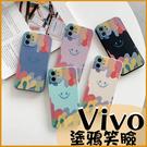 水彩塗鴉微笑|Vivo Y72 Y52 Y20S X50 X60 5G Y19 Y17 Y12 Y15 精準孔 笑臉液態手機殼 保護套