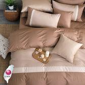 標準雙人床包被套四件組【 MOD4  咖啡X可可米X淺米 】 素色無印系列 100% 精梳純棉 OLIVIA